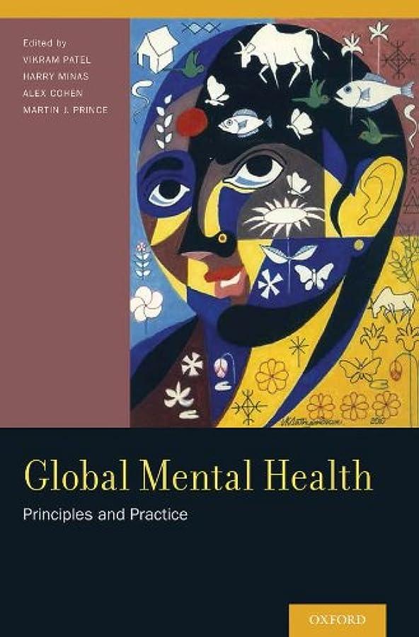 ルーキー郵便屋さん半円Global Mental Health: Principles and Practice (English Edition)