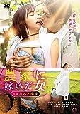 農家に嫁いだ女[DVD]