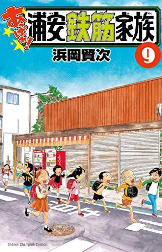 あっぱれ!浦安鉄筋家族 9 (9) (少年チャンピオン・コミックス)