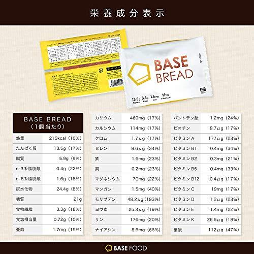 BASEBREADベースブレッド完全食完全栄養食食物繊維16個セット
