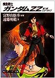 機動戦士ガンダムZZ(ダブル・ゼータ)〈第2部 ニュータイプ〉 (角川文庫―スニーカー文庫)