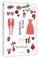 This is What Love is (Chinese Edition)