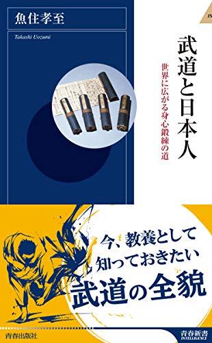 武道と日本人 世界に広がる身心鍛練の道 (青春新書インテリジェンス)