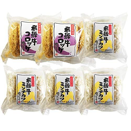 【肉のひぐち】 飛騨牛コロッケ&飛騨牛ミンチカツ コロッケ2袋+ミンチカツ4袋 冷凍総菜