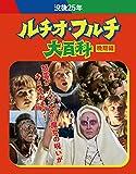 没後25年 ルチオ・フルチ大百科 晩期編<最終盤>初回限定生産[Blu-ray/ブルーレイ]