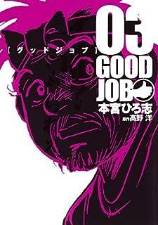 グッドジョブ コミック 1-3巻セット