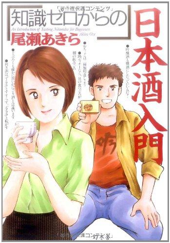 幻冬舎『知識ゼロからの日本酒入門』