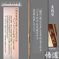 バイオ竹刀 悟道 (39)