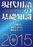 現代用語の基礎知識 2015年版(通常版)