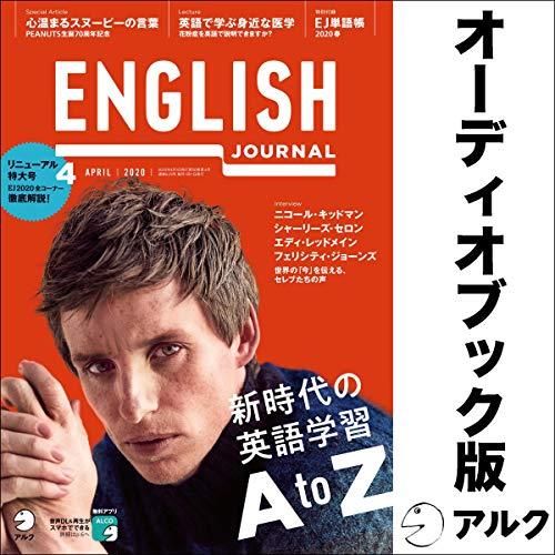 『ENGLISH JOURNAL(イングリッシュジャーナル) 2020年4月号(アルク)』のカバーアート
