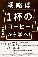 戦略は「1杯のコーヒー」から学べ! (中経出版)