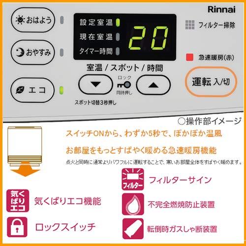 リンナイSRC-365E[ガスファンヒーター(都市ガス用/木造11畳・コンクリ15畳まで)]