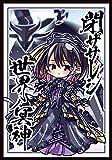 Cake Rabbits カードスリーブ エアコミケ2020冬 遊戯王 SD閉ザサレシ世界ノ冥神 ※ミニサイズ