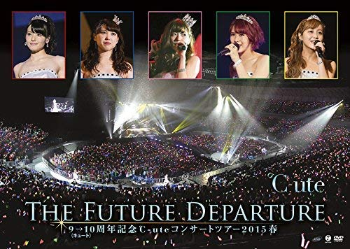 9→10(キュート)周年記念 ℃-ute コンサートツアー2015春~The Future Departure~ ℃-ute [DVD]