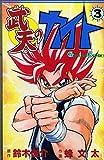 武天のカイト 3 (ガンガンコミックス)