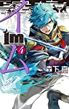 Im~イム~(4) (ガンガンコミックス)