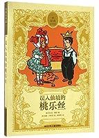 原典童书馆:误入仙境的桃乐丝
