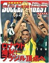 ワールドカップ決戦速報号2002年(サッカーダイジェスト)[雑誌]