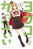 ヨウコさんはカッコいい(1) (月刊少年マガジンコミックス)