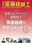 月刊 医療経営士 2020/5月号―次代を担う医療経営人財をサポートする