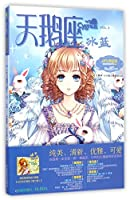 Cygnus (Ice Blue) (Chinese Edition)
