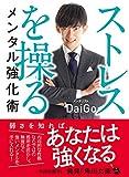 ストレスを操るメンタル強化術 (角川文庫) - メンタリスト DaiGo