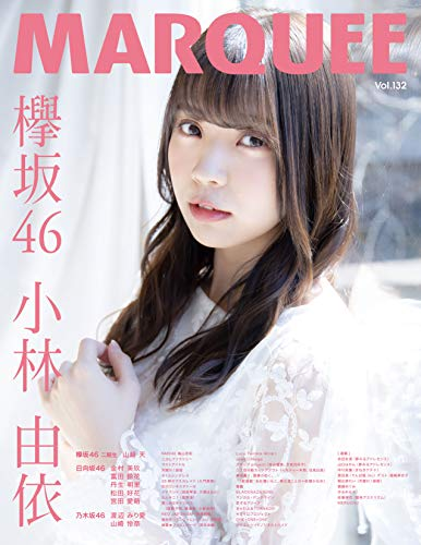 MARQUEE Vol.132