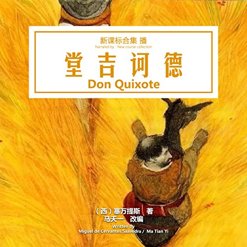 堂吉诃德 - 唐吉訶德 [Don Quixote] audiobook cover art