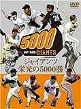 ジャイアンツ栄光の5000勝 [DVD] - 読売巨人軍
