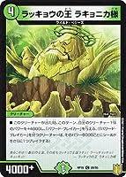 デュエルマスターズ DMRP18 89/95 ラッキョウの王 ラキョニカ様 (C コモン) 王来篇拡張パック第2弾 禁時王の凶来 (DMRP-18)