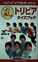 嵐トリビアクイズブック (アーチスト解体新書―ジャニーズレア・セレクトシリーズ)