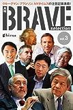 月刊ブレイブ・セレクション 創刊第3号