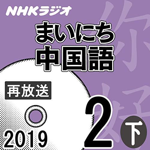 『NHK まいにち中国語 2019年2月号 下』のカバーアート