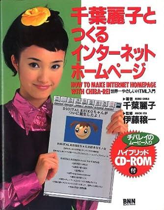 千葉麗子とつくるインターネットホームページ―世界一やさしいHTML入門