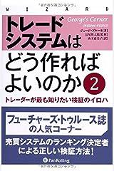 Toredo shisutemu wa do tsukureba yoi noka : Toreda ga mottomo shiritai kensho no iroha. 2 Hardcover