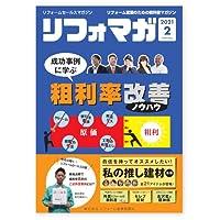 リフォームセールスマガジン2021年2月号 成功事例に学ぶ 粗利率改善ノウハウ