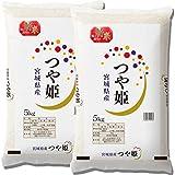 宮城県産つや姫 10kg(5kg×2) 令和3年産 白米 お米