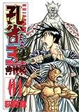 孔雀王曲神紀 04 (ヤングジャンプコミックス)