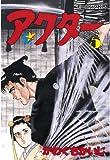 アクター(5) (モーニングコミックス)
