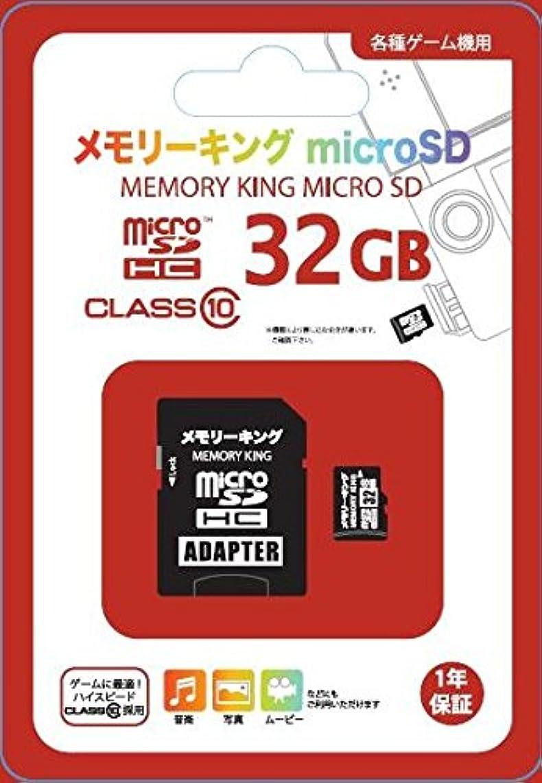 数字どんなときも車両microSDHC (CLASS10) 『メモリーキングmicroSD (32GB) 』