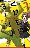 くせものダーリン(1) (フラワーコミックス)