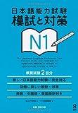 日本語能力試験 模試と対策 N1 Nihongo Nouryoku Shiken Moshi to Taisaku N1