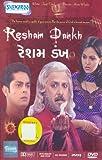 Resham Dankh (Gujarati/Gujarati Cinema/Indian Regional Cinema/Horror)