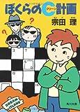 ぼくらのC(クリーン)計画 (角川文庫)