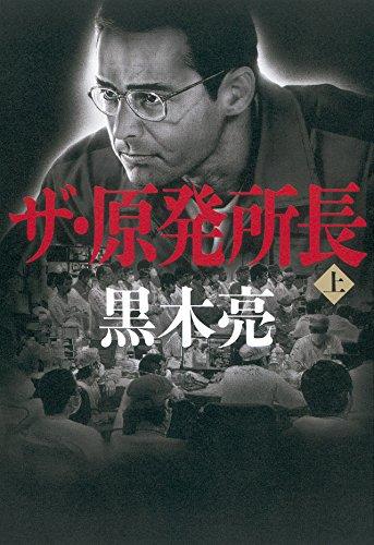 ザ・原発所長(上)