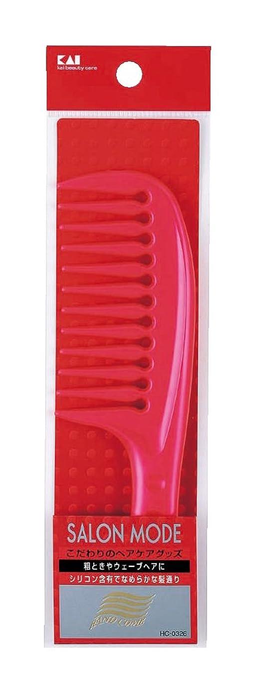 溶融簡潔などこにも貝印 サロンモード ハンドコーム S 荒目 HC0326