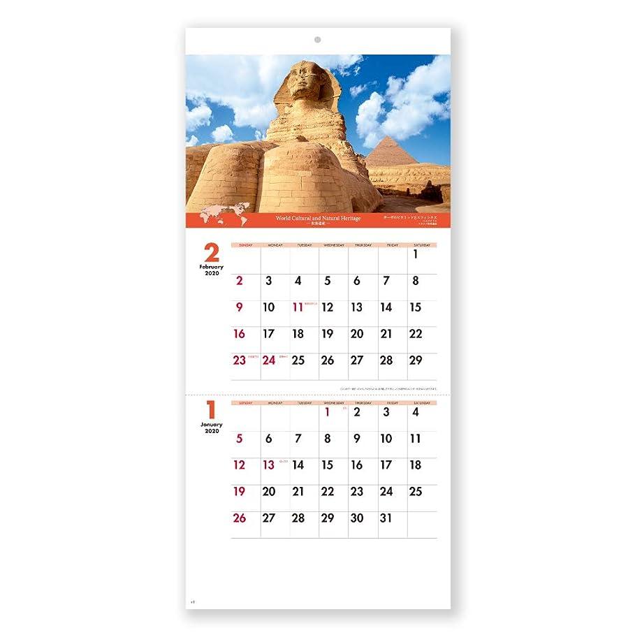 すごいコンバーチブル兵士新日本カレンダー 2020年 カレンダー 壁掛け 世界遺産 2か月文字カレンダー NK902