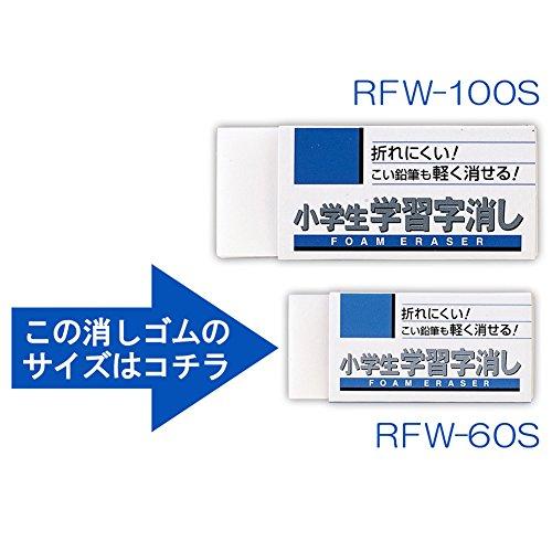 サクラクレパス『小学生学習字消し(RFW60S)』