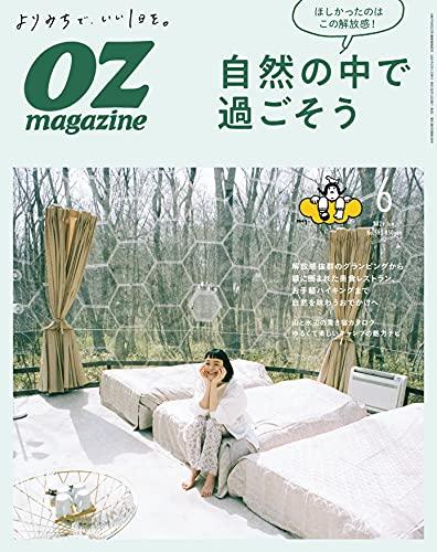 [雑誌] OZmagazine (オズマガジン) 2021年06月号