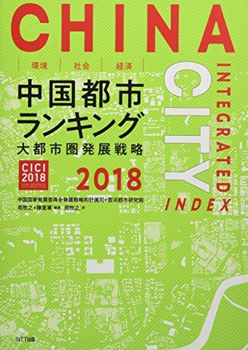 環境・社会・経済 中国都市ランキング 2018―大都市圏発展戦略の詳細を見る